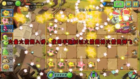 植物大战僵尸2:无敌星星阵,铃儿草投手观观战,专属吃瓜看戏