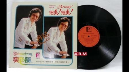 校園民歌西韻 丹尼 - 蝸牛與黃鸝鳥 (英文版) 1980年 Danny Koh 丹尼 It's a Lovely Day Viny