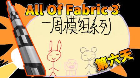 All of fabric 3 第六天丨红叔的一周模组系列我的世界minecraft