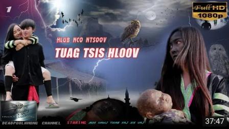 苗族电影 【1】Hlub Nco Ntsoov Tuag Tsis Hloov