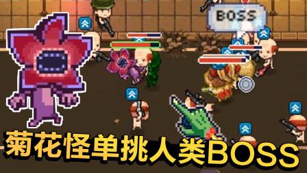 僵尸们把菊花僵尸升级到满级,能扛着一群人类的攻击单挑Boss!