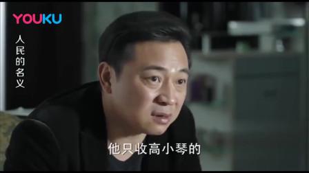 蔡成功苦心送礼,侯亮平严词拒绝,你为什么不去给丁义珍行贿!