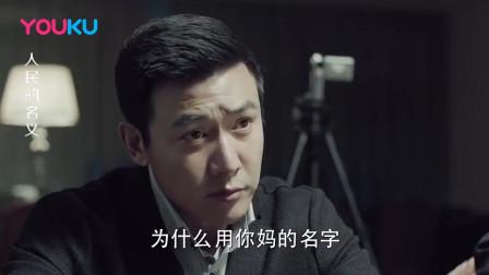 蔡成功向欧阳菁行贿,侯亮平让他解释银行卡的名字,蔡成功,安全!