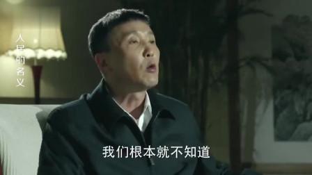 陈海急的想赶紧决断丁义珍的抓捕事件,然而高育良却一直不紧不慢!