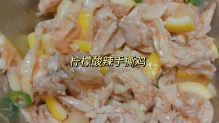 鸡肉能做哪些高级菜品?柠檬酸辣手撕鸡不就来了嘛,听名字就很绝啊!