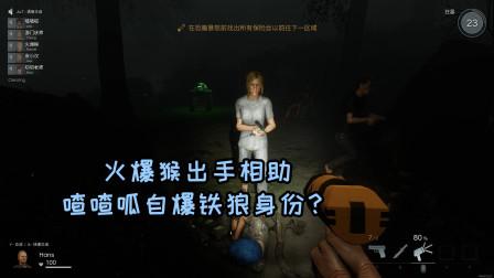 黑暗逃生:茶酱被抓火爆猴出手相助,喳喳呱自爆铁狼身份?