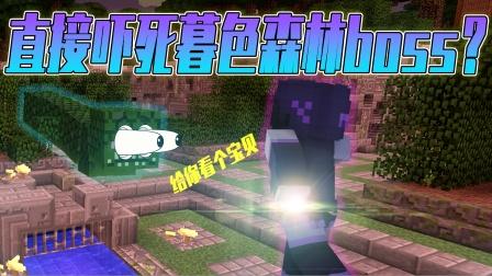 我的世界暮色环游记05:暮色森林boss被吓死?只因身上有这件物品!