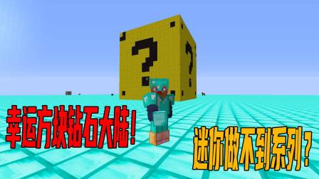 我的世界钻石大陆幸运方块:迷你做不到系列!超级大的幸运方块爽翻