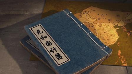 中国最早的会计专著《元和国计薄》在唐景陵的时代,消灭藩镇靠的居然是经济实力