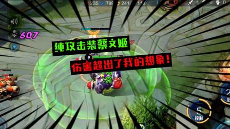 王者荣耀:小雨不自量力单挑蔡文姬 她低估了纯攻击装的伤害
