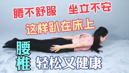 腰酸背痛,浑身不适,这样趴在床上,修复腘绳肌,腰椎健康!