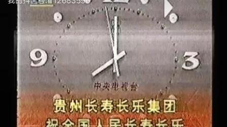 中央电视台春节联欢晚会片头