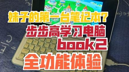 步步高学习电脑book2全功能体验