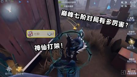 大侦探:巅峰七阶屠皇有多强?神仙打架,不到最后猜不出输赢!