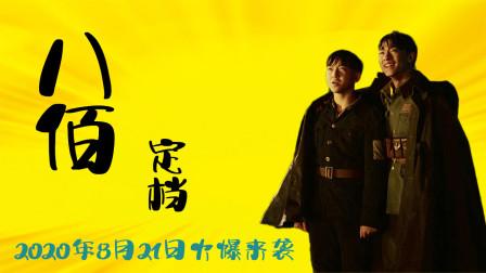 《八佰》导演管虎影视作品盘点:部部经典风格迥异