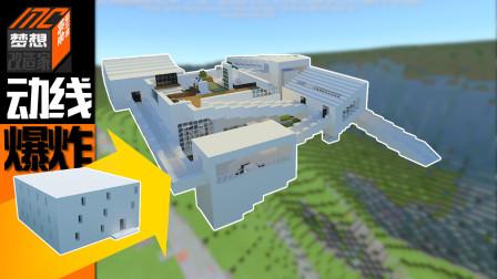 【MC梦想改造家】山坡上的豆腐块爆改动线复杂别墅!全金属也能做内饰?