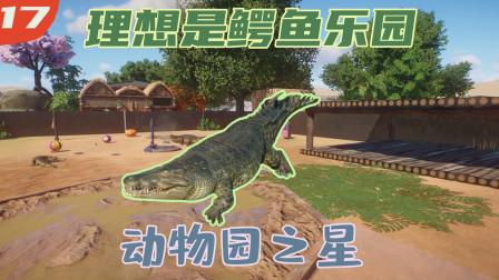 Planet Zoo动物园之星-理想是鳄鱼乐园?看了这个指南,不用慌