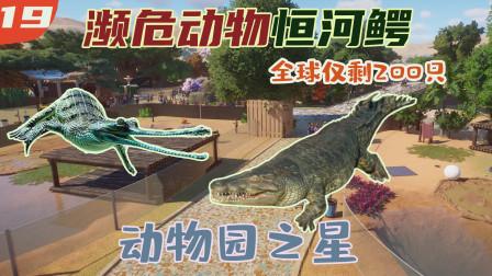 Planet Zoo动物园之星-濒危恒河鳄,全球仅剩200只的鳄鱼