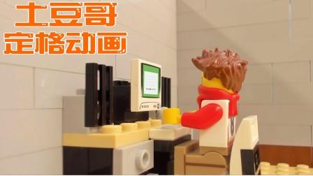 土豆哥定格动画第32期:谣不可言