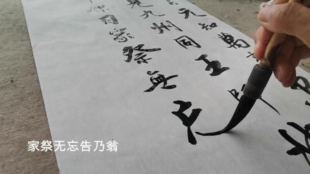 书法作品欣赏陆游诗:示儿