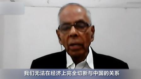 印前官员:印度无法完全切断与中国经济关系,两国不是敌人
