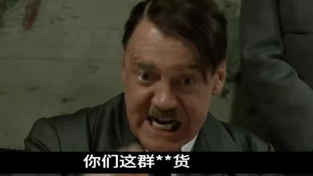 """二战电影""""愤怒的元首""""之创业版!笑的肚子疼!"""