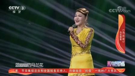 CCTV-3[天天把歌唱]乌兰图雅《马兰花》愿你像马兰花那样绽放美丽💞