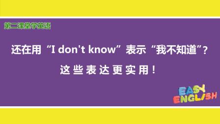 """学英语:还在用""""I don't know""""表示""""我不知道""""?这些表达更实用"""