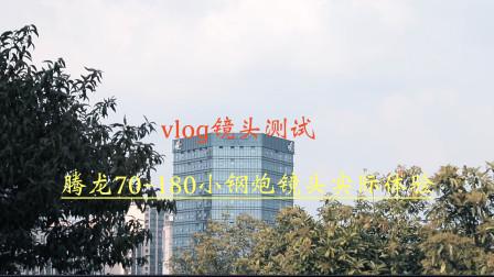 vlog 腾龙70 210小钢炮实际拍摄体验