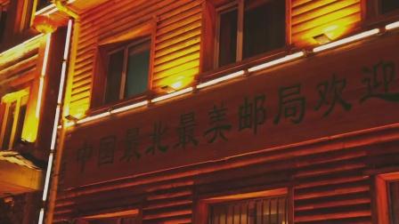 中国最北最美邮局欢迎您