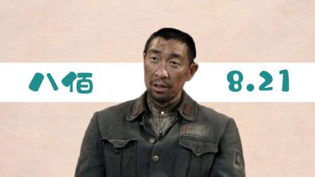 《八佰》5大名场面:张译演技爆发感染全场,导演管虎瞬间泪目!