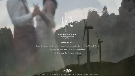 大容山目的地婚礼 婚礼日 川葉映畫出品