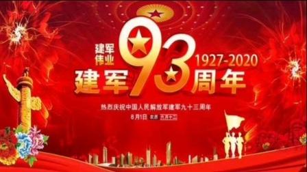 2020.郑州抗美援朝老战士,庆祝《八,一建军93周年》活动
