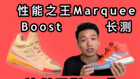 【Marquee boost篮球鞋长测】神似罗斯11代吊打Nike签名篮球鞋!性能之王!