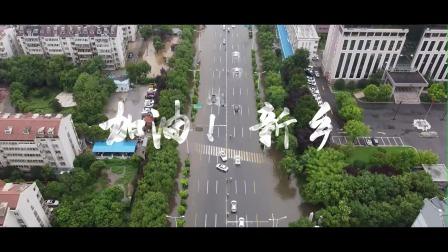 强降雨见证了一座城市的成长,加油新乡!