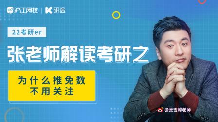 不考试就能读研?张雪峰:想啥呢!你知道为啥推免数不用关注吗?