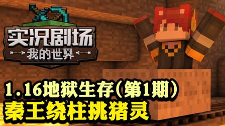 【1.16地狱生存】第1期:秦王绕柱挑战猪灵!