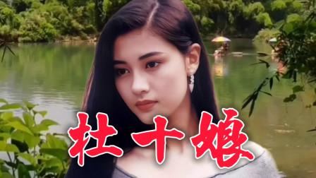 卓依婷一首《杜十娘》经典歌曲歌声悲凉,唱出了杜十娘对爱情的绝望