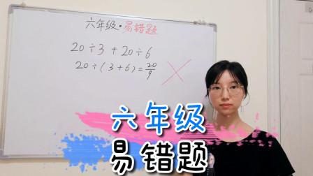 六年级数学:20÷(3+6)=20/9,老师直接打X,小孩到底错在哪?