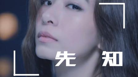 从S.H.E单飞后的田馥甄,田氏唱腔的新演绎,最新单曲《先知》发布