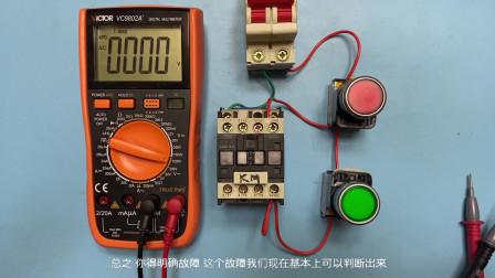 电工最基础电路:自锁电路的故障排查,老电工直接告诉你方法!