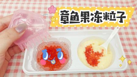 日本食玩新版章鱼果冻粒子