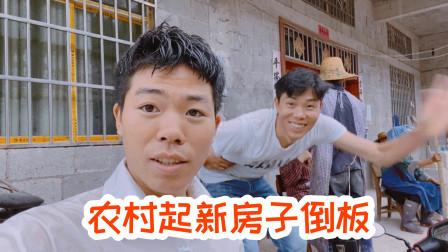 农村起新房子倒板,我从县城回去帮助,身上全湿了【Vlog】