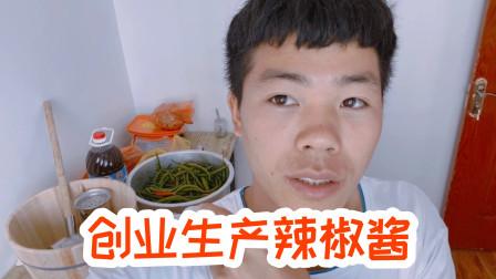 创业开厂生产辣椒酱,刚开始就困难重重,啥时候能成功?
