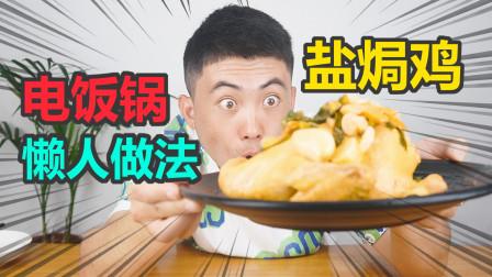 盐焗鸡电饭煲懒人做法,小伙第一次尝试就成功了,太简单太好吃了