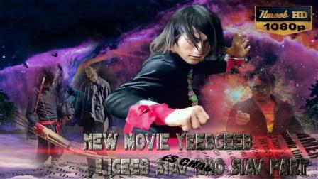 苗族电影 Hmong new movie yeebceeb liceeb siav rho siav part