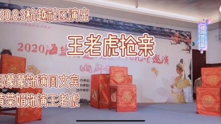 越剧 郑蒙蒙 王老虎抢亲 戏豹