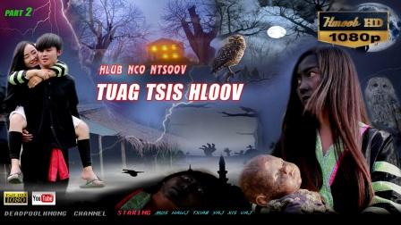 苗族电影 【2】Hlub Nco Ntsoov Tuag Tsis Hloov