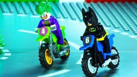 乐高摩托车比赛-蝙蝠侠vs 小丑