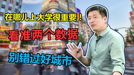 高考志愿填报,张雪峰:在哪儿读大学真的很重要,好城市别错过